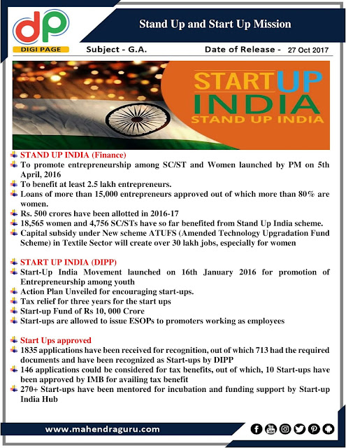 DP | IBPS RRB PO Mains Special : Stand Up And Start Up Mission |  27 - Oct - 2017