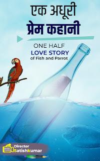 एक अधूरी प्रेम कहानी - One Sad Love story of Fish and Parrot in Hindi