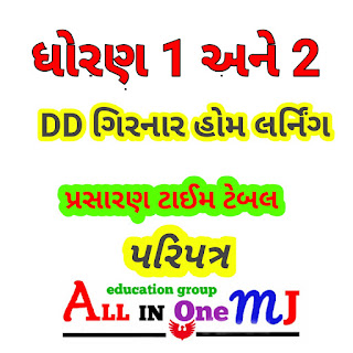 STD 1,2 DD Girnar Home learning Prasaran Time Table  STD  1,2 Time Table