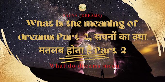 What is the meaning of dreams Part-2, सपनों का क्या मतलब होता है Part-2