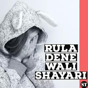 RULA DENE WALI SHAYARI