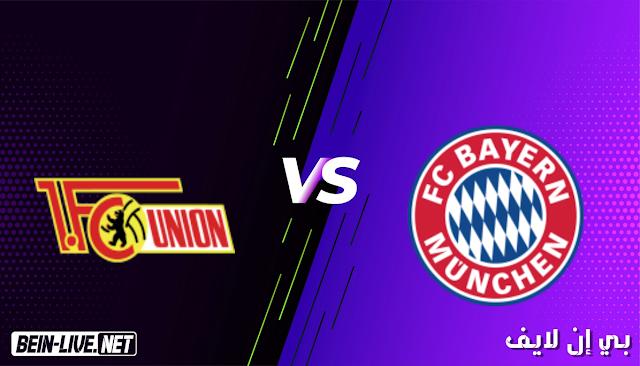 مشاهدة مباراة بايرن ميونخ ويونيون برلين بث مباشر اليوم بتاريخ 10-04-2021 في الدوري الالماني