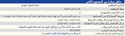 تعلن بلدية الرقيبة. الوادي عن فتح مسابقة توظيف للالتحاق بمناصب الشغل التالية :