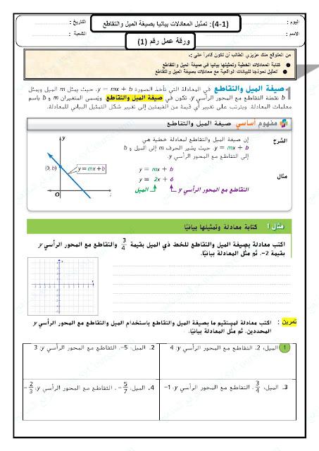 حل أسئلة كتاب الطالب لمادة العلوم للصف الخامس الفصل الثاني