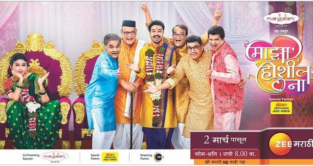 Maza Hoshil Na Title Song Lyrics - माझा होशील ना - Zee Marathi - Aarya Ambekar