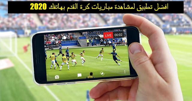 افضل تطبيق لمشاهدة مباريات كرة القدم بهاتفك 2021