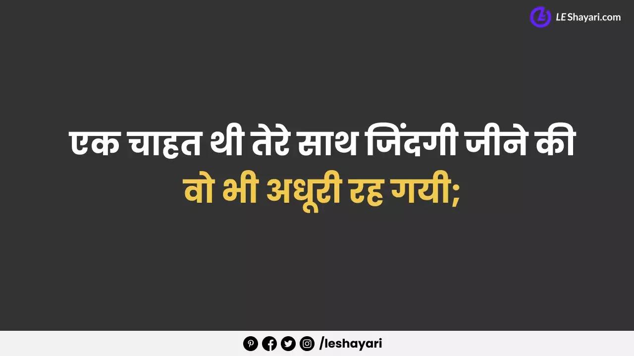 Best Bewafa sad shayari | Brackup shayari bewafa in hindi
