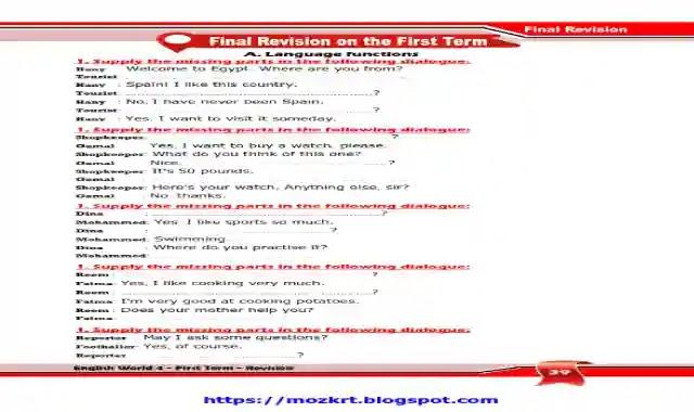 اقوى مذكرة مراجعة نهائية بالاجابات لمنهج English World 4 انجليش وورلد الصف الرابع الابتدائى الترم الاول