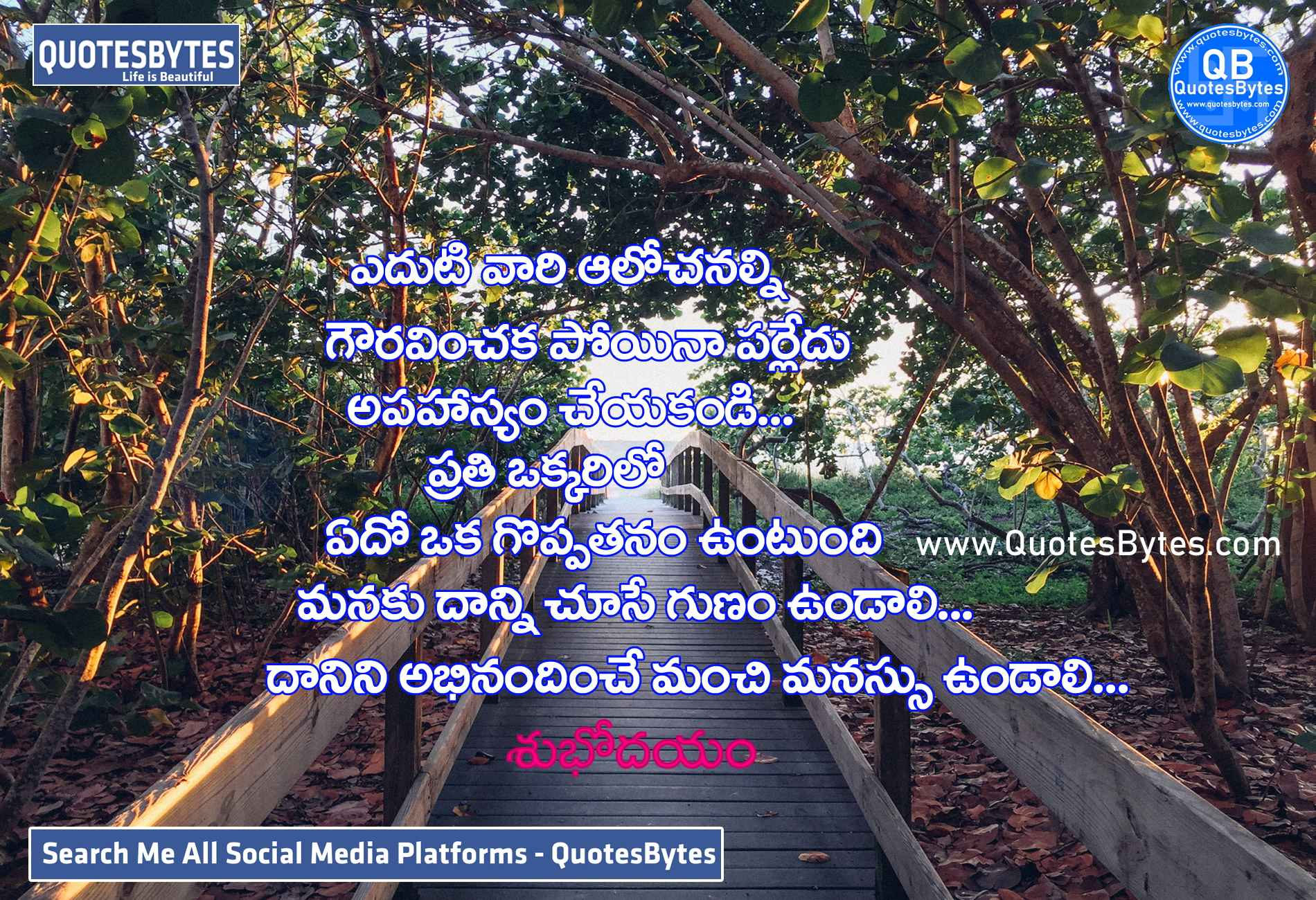 good morning images in telugu-Good Morning Quotes