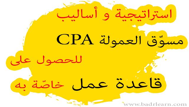استراتيجية و أساليب CPA مسوّق العمولة للحصول على  قاعدة عمل خاصّة به