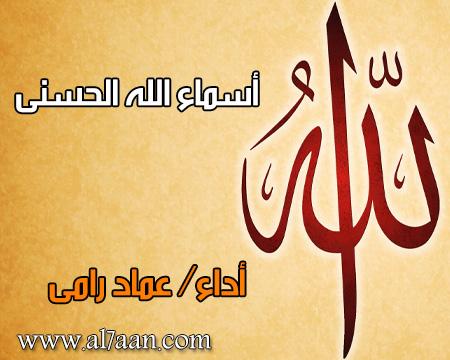 اسماء الله الحسنى mp3