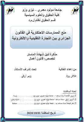 مذكرة ماستر: منع الممارسات الاحتكارية في القانون الجزائري بين التجارة التقليدية والالكترونية PDF