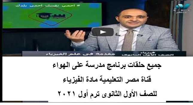 جميع حلقات برنامج مدرسة على الهواء  قناة مصر التعليمية مادة الفيزياء للصف الأول الثانوى ترم أول 2021