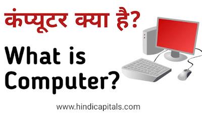 कंप्यूटर क्या है? What is computer in hindi | पूरी जानकारी by HindiCapitals