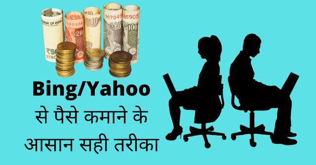 Bing/Yahoo से पैसे कमाने के आसान सबसे बेस्ट सही तरीक़ा