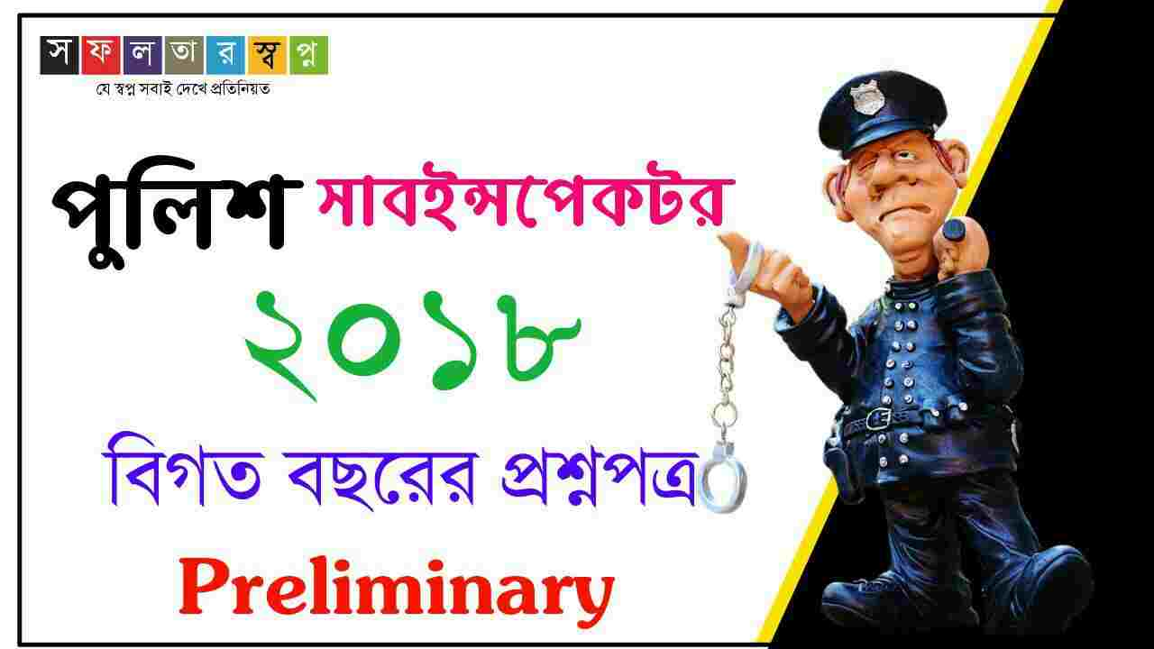 WBP SI Previous year 2018 Preliminary Question Paper with Answers Key PDF in Bengali