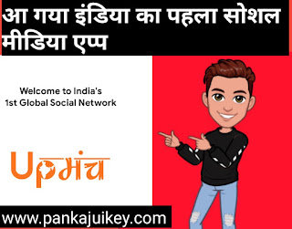 upmanch app क्या हैं । india का first social media app