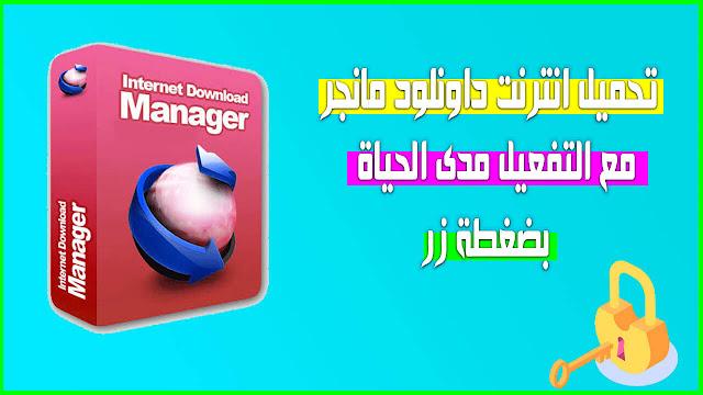 تحميل وتفعيل انترنت داونلود مانجر الاصدار الاخير - 2020 - Internet Download Manager