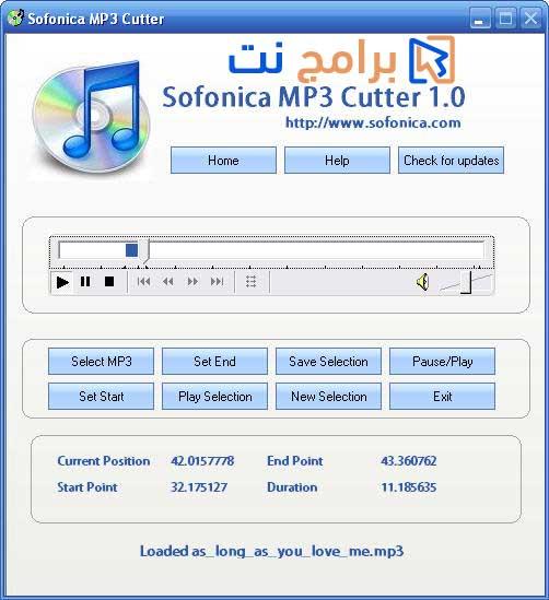 تنزيل برنامج Sofonica MP3 Cutter للكمبيوتر