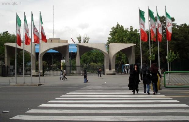 منحة مقدمة من جامعة طهران  للطلبة من مختلف دول العالم لدراسة الماجستير في إيران