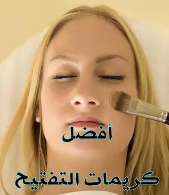أفضل كريم تفتيح الوجه سريع المفعول وسعره بالتفصيل