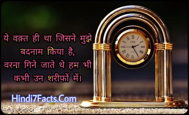 Time Par Shayari