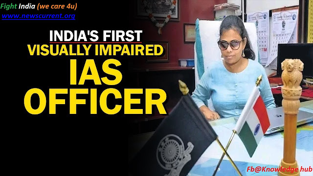 First Blind IAS Officer of India