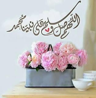 اللهم صلي وسلم على نبينا محمد ، الصلاة على رسول الله .