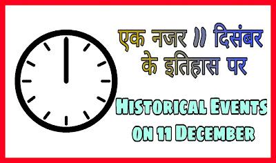 11 दिसंबर की महत्वपूर्ण घटनाएं– Historical Events On 11 December