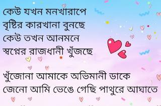 Shanto Dupur Lyrics