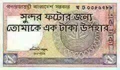Bangladeshi Taka - Sundor Photor Jonno Tomai Ek Taka Upohar - Funny Bangla Photo Comment Pictures For Facebook