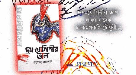 """কবি 'জাফর সাদেক' এর কাব্যগ্রন্থ """"দম-যোগিনীর তাল"""""""