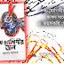 """কবি 'জাফর সাদেক' এর কাব্যগ্রন্থ """"দম-যোগিনীর তাল"""" - জীবনের গভীরতম উপলব্ধির নান্দনিক প্রতিচ্ছবিঃ কমলকলি চৌধুরী"""