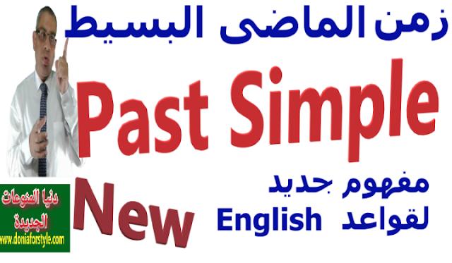 زمن الماضى البسيط فى اللغة الانجليزية | The Past Simple Tense