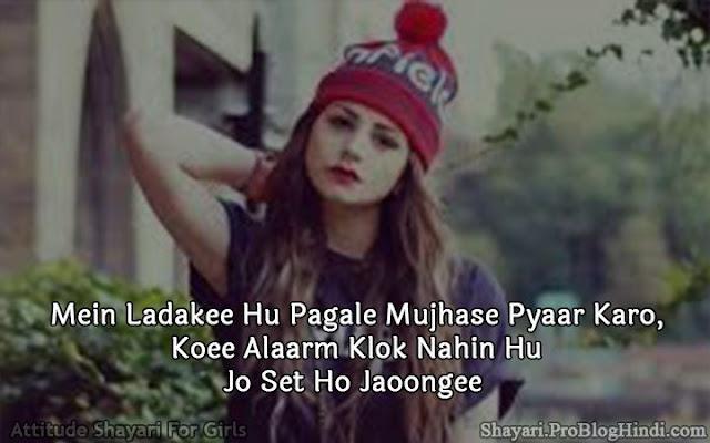 attitude shayari for girls in english