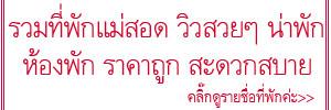 http://khunnaiver.blogspot.com/2016/09/25.html