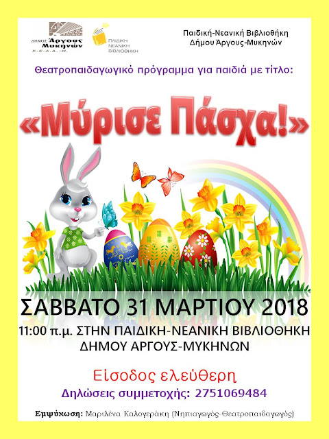 """""""Μύρισε Πάσχα"""":  Θεατροπαιδαγωγικό πρόγραμμα για παιδιά στο Άργος"""