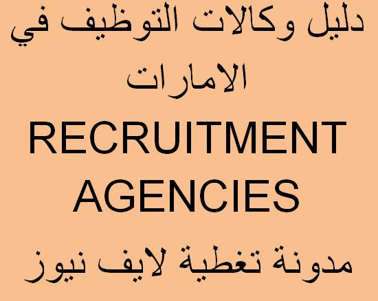 دليل وكالات التوظيف في الامارات RECRUITMENT AGENCIES