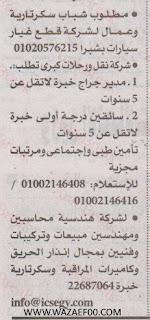 اعلانات الاهرام الجمعة