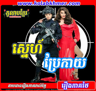 Thai Drama - Sne Brae Kay