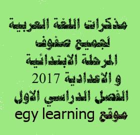 سلسلة ابن عاصم في اللغة العربية لجميع صفوف ابتدائي واعدادي الترم الاول 2017