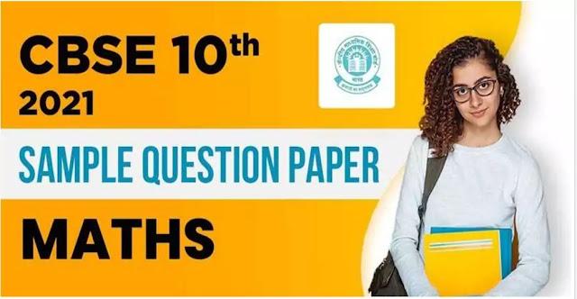 CBSE-10th-Maths-Sample-Paper-PDF-Download