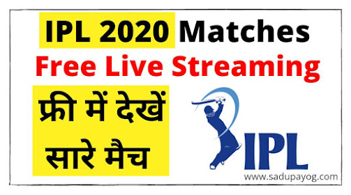 Mobile par IPL Match Online Free me Live Streaming Kaise Dekhe