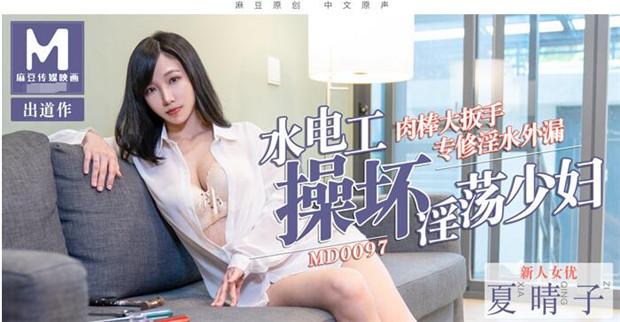 MD0097 水電工操壞淫蕩少婦-夏晴子
