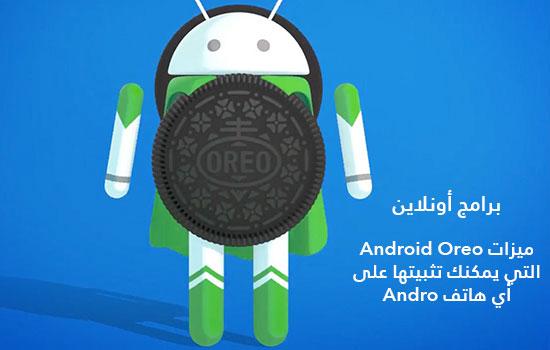 ميزات Android Oreo التي يمكنك تثبيتها على أي هاتف Andro