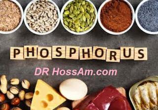 فوائد الفسفور لجسم الانسان phosphorus