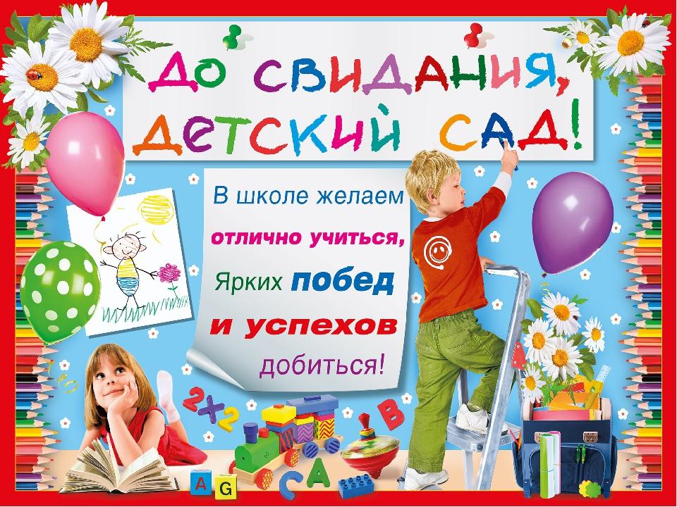 Поздравление с выпускным в детском саду открытка