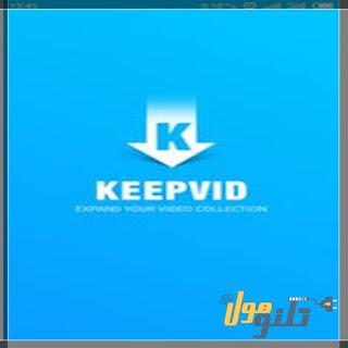 تطبيق Keepvid