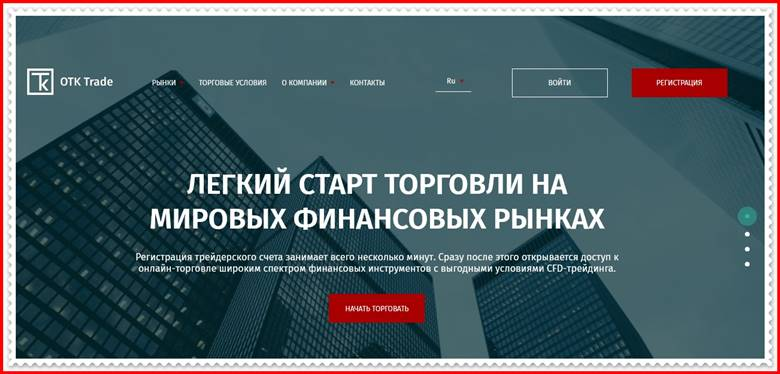 [ЛОХОТРОН] otk-trade.com – Отзывы, развод? Компания OTK-Trade мошенники!