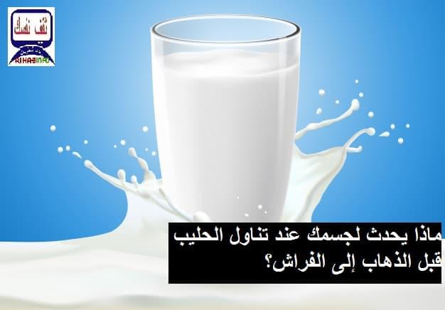 ماذا يحدث لجسمك عند تناول الحليب قبل الذهاب إلى الفراش؟